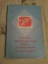Купить книгу Симонов А. Я.; Бакаев Д. С.; Эпельман А. Г. - Система тренировочных задач и упражнений по математике