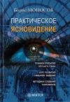 Купить книгу Борис Моносов - Практическое ясновидение. Техники работы с Тонкими мирами