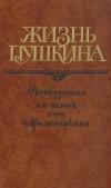 Кунин В. В.– ред. - Жизнь Пушкина, рассказанная им самим и его современниками: В 2–х томах.
