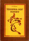 Купить книгу С. Г. Пучков - Техника ног КУНФУ