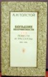купить книгу Толстой А. Н. - Большие неприятности. Повести и рссказы. 1912–1916.