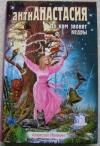 Купить книгу Ивакин - Антианастасия. По ком звонят кедры