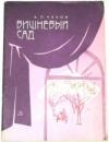 Купить книгу Чехов, А. П. - Вишневый сад