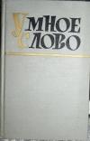 купить книгу Составитель текста А. И. Соболев - Умное слово