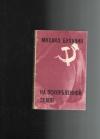купить книгу Булавин М. - На оскорблённой земле.