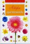 Купить книгу [автор не указан] - Азбука цветовода