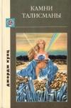 Купить книгу Джордж Кунц - Камни-талисманы (уникальные сведения о драгаценных камнях)