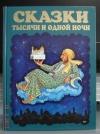 Купить книгу  - Сказки тысячи и одной ночи