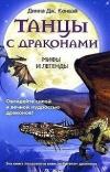 Купить книгу Д. Конвэй - Танцы с драконами. Мифы и легенды