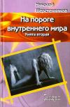 Купить книгу Н. И. Шерстенников - На пороге внутреннего мира. Книга вторая