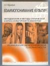 Почебут Л. П. - Взаимопонимание культур. Методология и методы этнической и кросс-культурной психологии. Психология межэтнической толерантности..