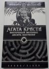 Купить книгу Агата Кристи - Восточный экспресс. Десять негритят