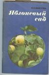 Купить книгу Майорова В. И. - Яблоневый сад.