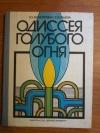 Купить книгу Боксерман Ю. И., Юльева Т. Ю. - Одиссея голубого огня