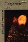 Купить книгу Геннадий Прашкевич - Секретный дьяк
