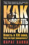 Купить книгу Ханна Параг - Как управлять миром
