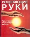 Купить книгу Джон Фелтман - Исцеляющие руки. Практическая энциклопедия массажа