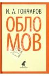 купить книгу Гончаров И. А. - Обломов