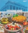 Комсомольская правда - Греческая кухня
