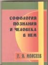 Купить книгу Моисеев Г. - Софология познания и человека в нем