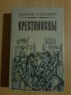 Купить книгу Сенкевич Г. - Крестоносцы