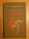Купить книгу Сухомлинский В. А. - Родина в сердце