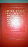 Гостехнадзор РСФСР - Единые правила безопасности при разработке рудных, нерудных и россыпных месторождений подземным способом