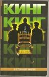 Купить книгу Стивен Кинг - Зеленая миля