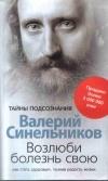 Купить книгу Синельников В. Н - Возлюби болезнь свою. Как стать здоровым, познав радость жизни