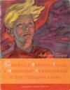 купить книгу Гайдар Аркадий - Сказка о Военной Тайне, о Мальчише-Кибальчише и его твердом слове