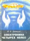 Купить книгу Демидов, В.Е. - Электроника четырех колес
