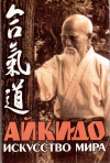 Купить книгу Киссемару Уэсиба, Коити Тохэй - Айкидо: искусство мира