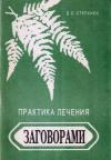 Купить книгу Д. С. Степанюк - Практика лечения заговорами