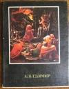 Купить книгу Вельчинская И. - Альбрехт Альтдорфер