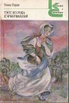 купить книгу Томас Гарди - Тэсс из рода Д'Эрбервиллей