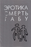 Купить книгу Ю. М. Бородай - Эротика-смерть-табу: трагедия человеческого сознания