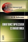 Купить книгу Кобозева, И.М. - Лингвистическая семантика