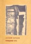 Купить книгу Анатолий Мартынов - Исповедимый путь. Философские этюды