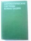 Купить книгу Иванова, О.Н. - Автоматические системы коммутации