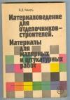 Чмырь В. Д. - Материаловедение для отделочников-строителей. Материалы для малярных и штукатурных работ