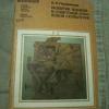 Купить книгу Перфильев В. И. - Развитие жанров в советской станковой скульптуре
