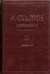 Сталин И. В. - Сочинения Том 15 (часть II)