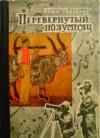 Купить книгу Зикмунд, Мирослав; Ганзелка, Иржи - Перевернутый полумесяц