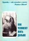 Купить книгу Н. А. Пичугина - Как человеку жить дальше