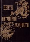 Купить книгу В. Малявн, Б. Виногродский - Цветы китайской мудрости
