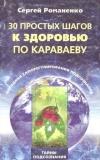 Купить книгу Романенко С. - 30 простых шагов к здоровью по Караваеву: Методы саморегулирования подсознания
