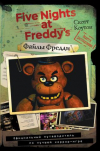 Купить книгу Коутон, Скотт - Файлы Фредди. Официальный путеводитель по лучшей хоррор-игре