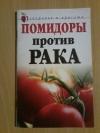 Купить книгу Степанова А. И. - Помидоры против рака