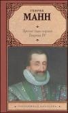 Автор: Манн Генрих - Зрелые годы короля Генриха IV.