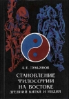 А. Е. Лукьянов - Становление философии на Востоке. Древний Китай и Индия